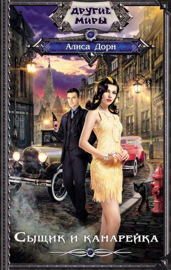 Алиса Дорн - Сыщик и канарейка обложка книги