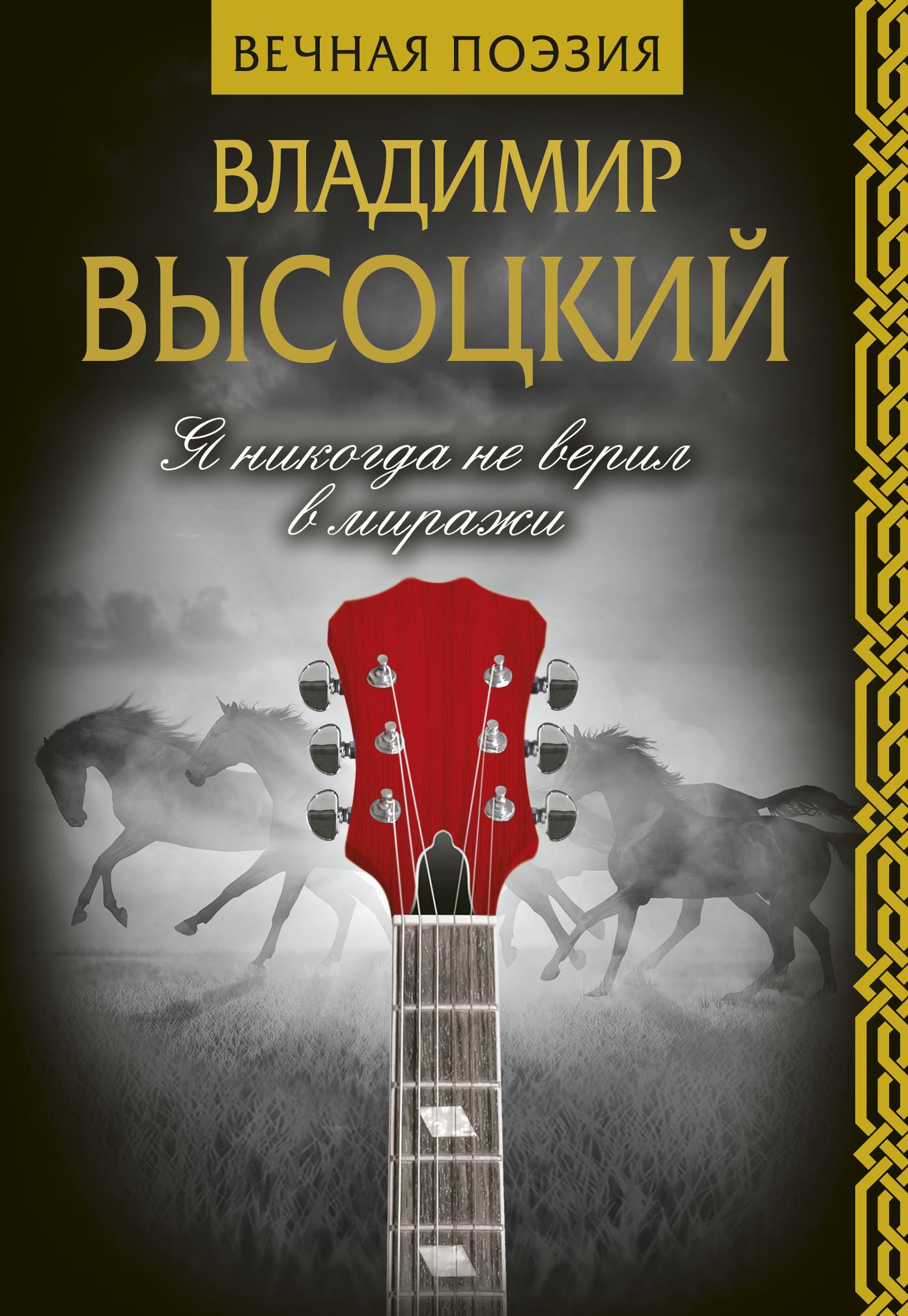 Владимир Высоцкий Я никогда не верил в миражи ольга шилина владимир высоцкий и музыка я изучил все ноты от и до