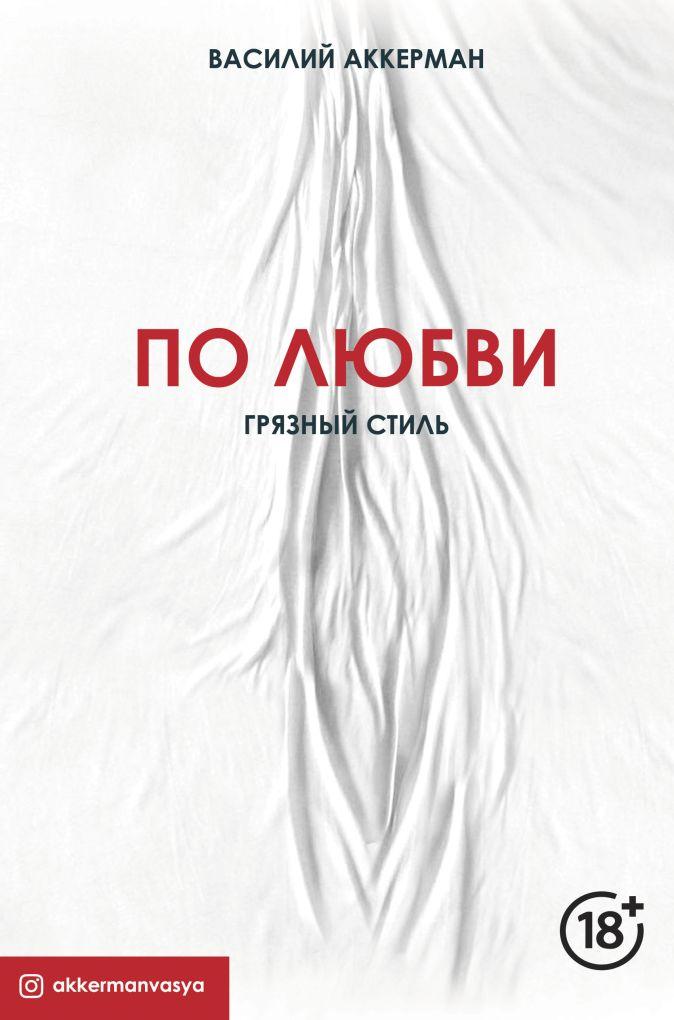 По любви. Грязный стиль Василий Аккерман