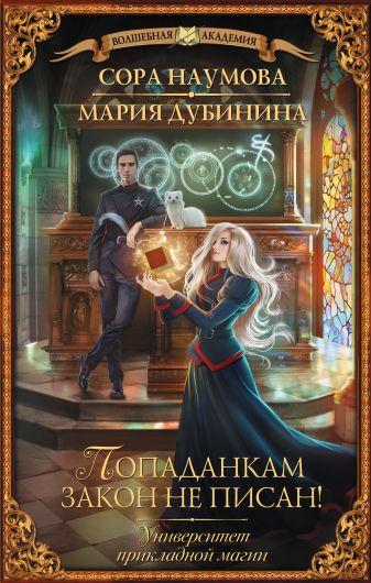 Сора Наумова, Мария Дубинина - Университет прикладной магии. Попаданкам закон не писан! обложка книги