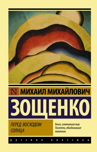 Михаил Михайлович Зощенко - Перед восходом солнца обложка книги