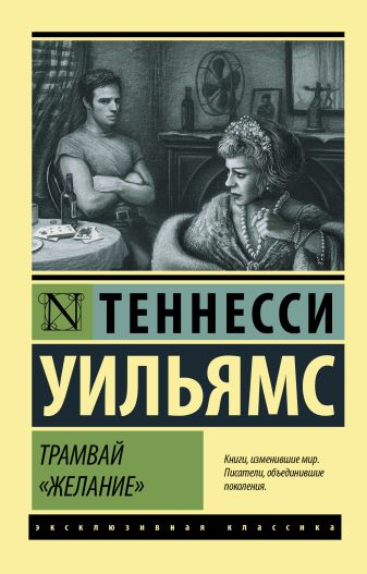 "Теннесси Уильямс - Трамвай ""Желание"" обложка книги"