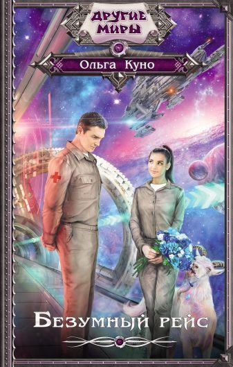 Ольга Куно - Безумный рейс обложка книги