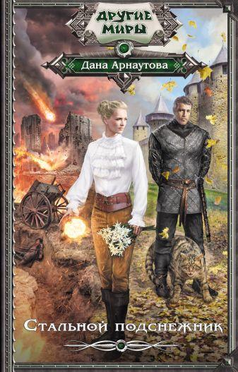 Дана Арнаутова - Стальной подснежник обложка книги