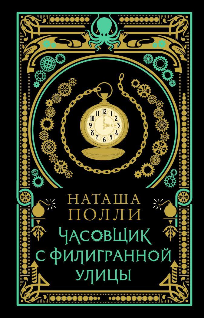 Наташа Полли - Часовщик с Филигранной улицы обложка книги