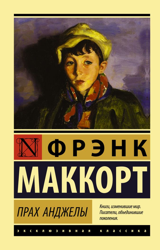 Фрэнк Маккорт - Прах Анджелы обложка книги