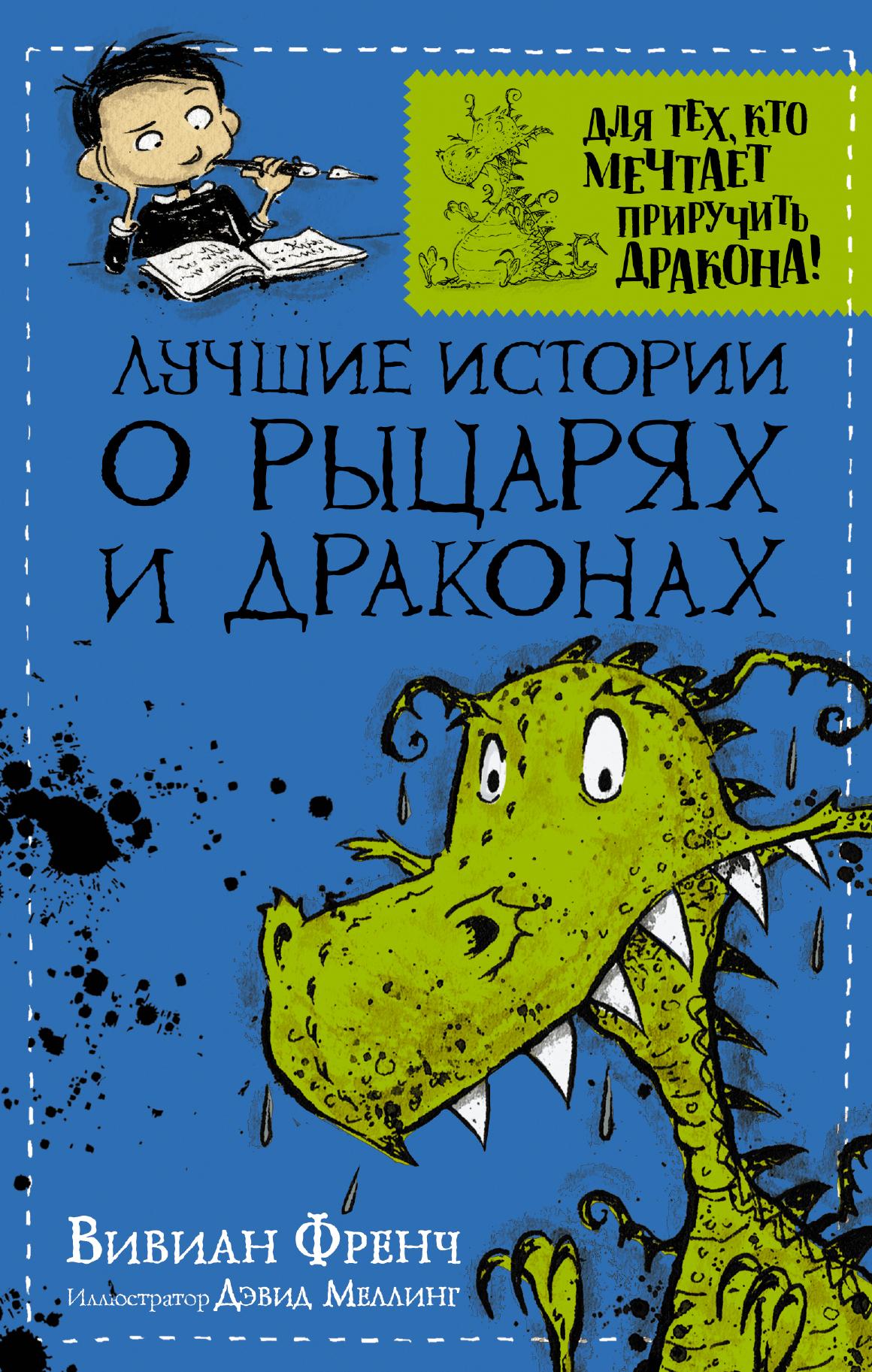 Вивиан Френч Лучшие истории о рыцарях и драконах цена