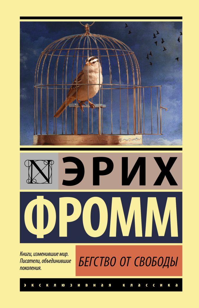 Эрих Фромм - Бегство от свободы обложка книги