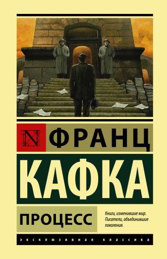 Франц Кафка - Процесс обложка книги