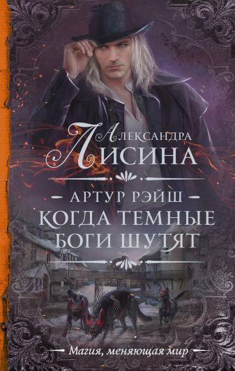 Александра Лисина - Артур Рэйш. Когда темные боги шутят обложка книги