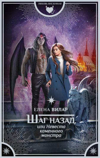Елена Вилар - Шаг назад, или Невеста каменного монстра обложка книги