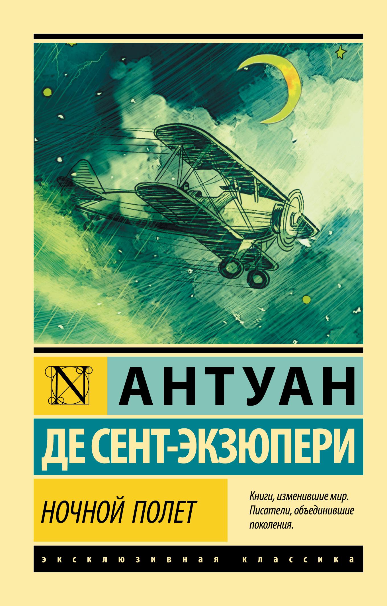 Антуан де Сент-Экзюпери Ночной полет анисимова т французский с антуаном де сент экзюпери ночной полет