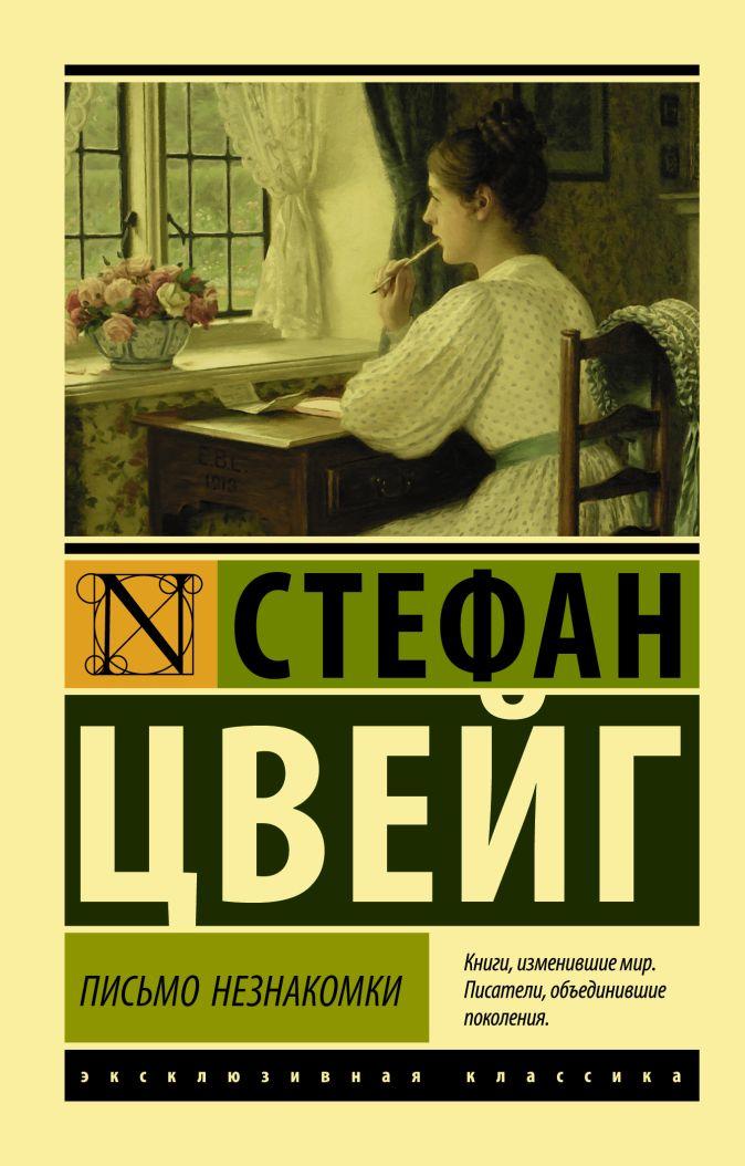 Стефан Цвейг - Письмо незнакомки обложка книги