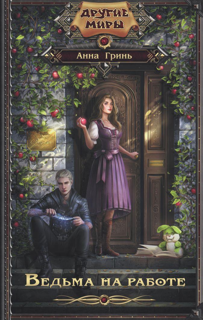 Анна Гринь - Ведьма на работе обложка книги