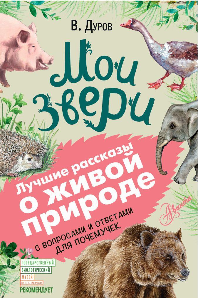 Дуров В.Л. - Мои звери обложка книги