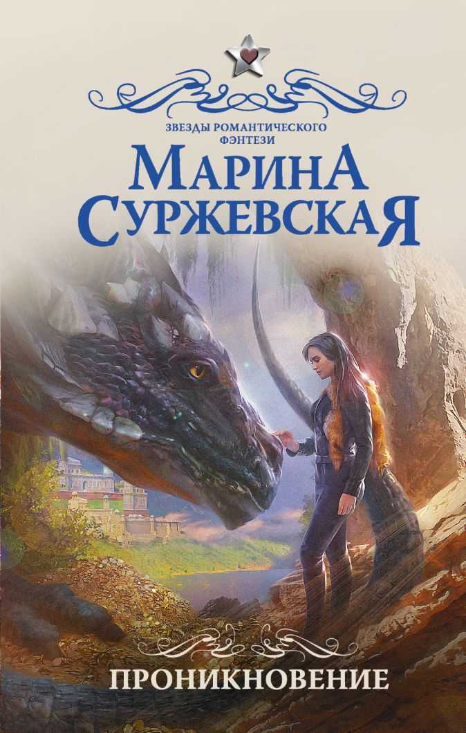 Марина Суржевская - Проникновение обложка книги