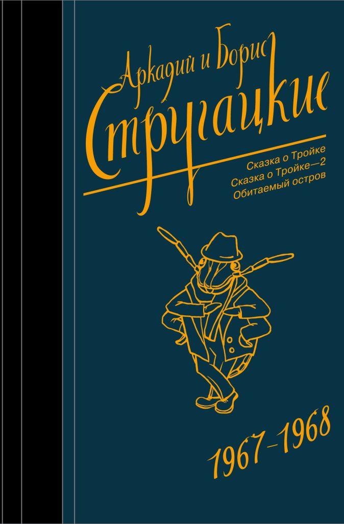 Собрание сочинений 1967-1968 Аркадий Стругацкий, Борис Стругацкий