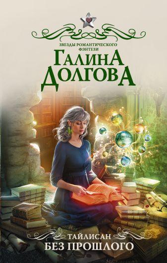 Галина Долгова - Тайлисан. Без прошлого обложка книги