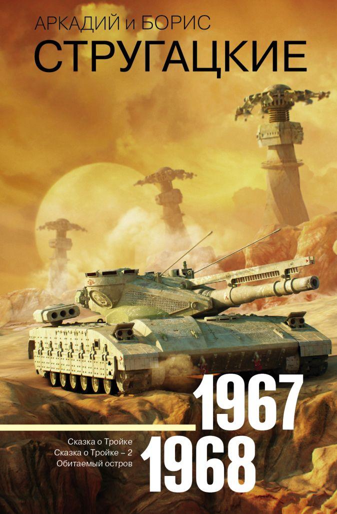 Аркадий Стругацкий, Борис Стругацкий - Собрание сочинений 1967-1968 обложка книги