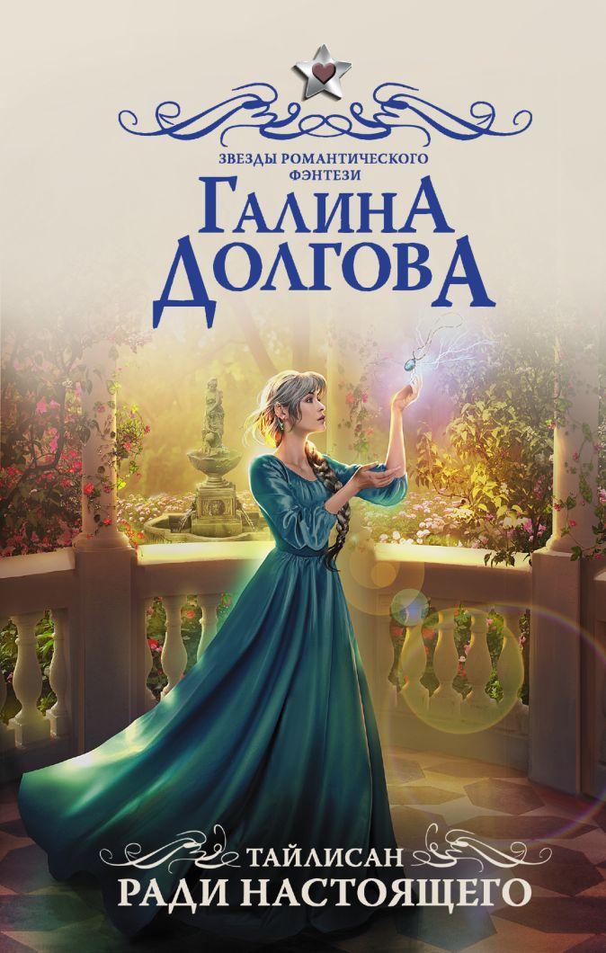 Галина Долгова - Тайлисан. Ради настоящего обложка книги
