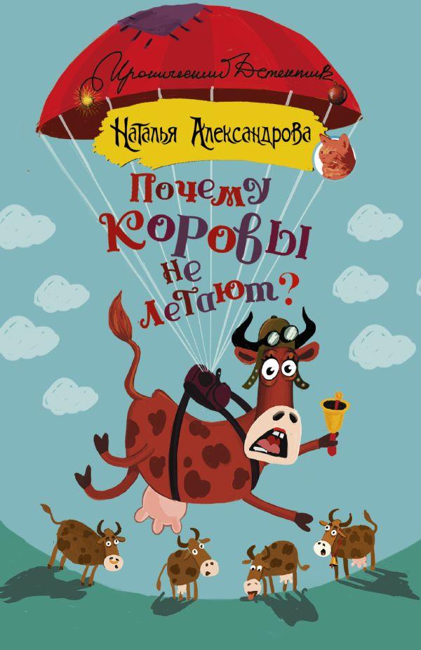 Александрова Наталья Николаевна Почему коровы не летают?