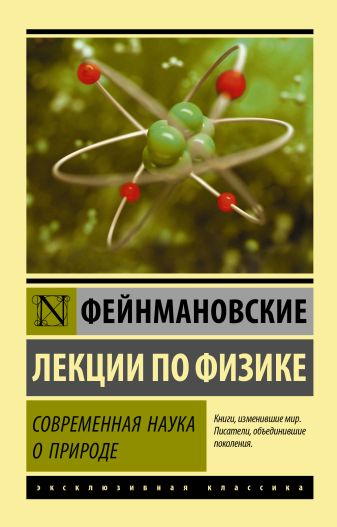 Ричард Фейнман, Роберт Лейтон, Мэтью Сэндс - Фейнмановские лекции по физике. Современная наука о природе обложка книги