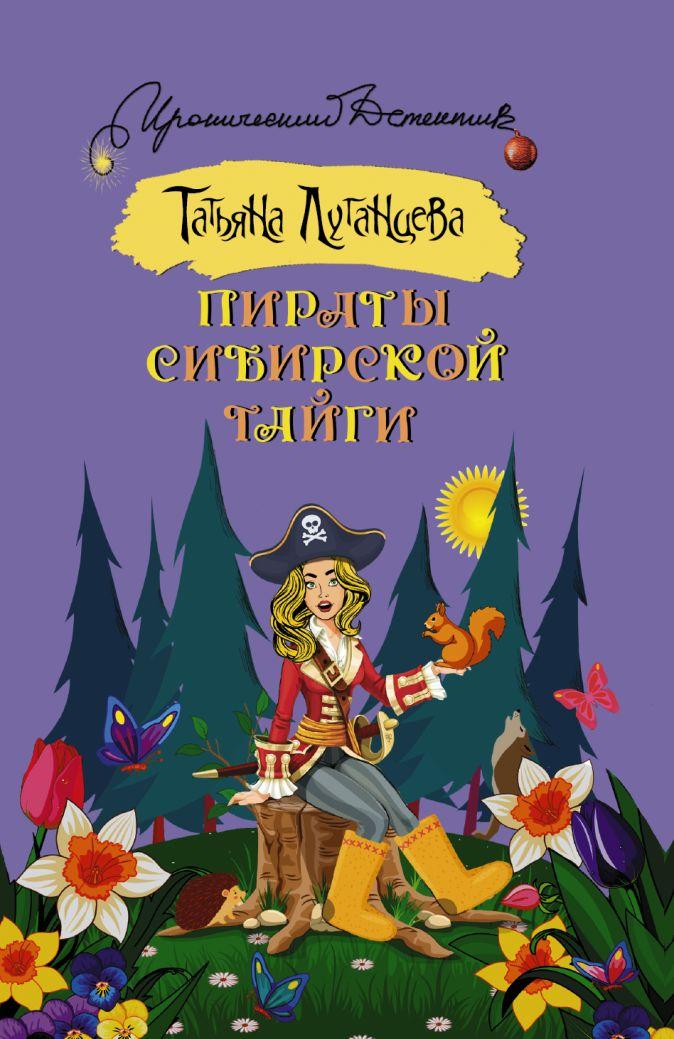 Татьяна Луганцева - Пираты сибирской тайги обложка книги