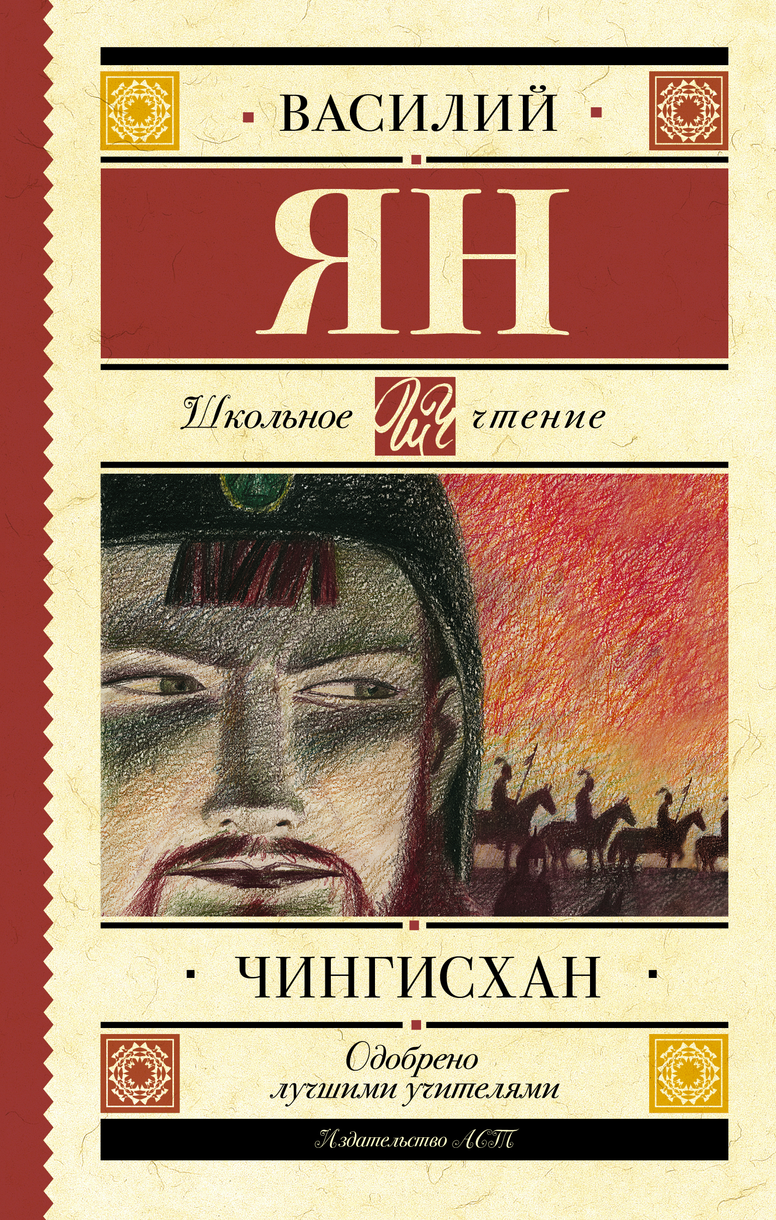 В. Ян Чингисхан недорого