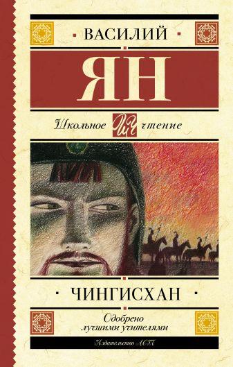 В. Ян - Чингисхан обложка книги
