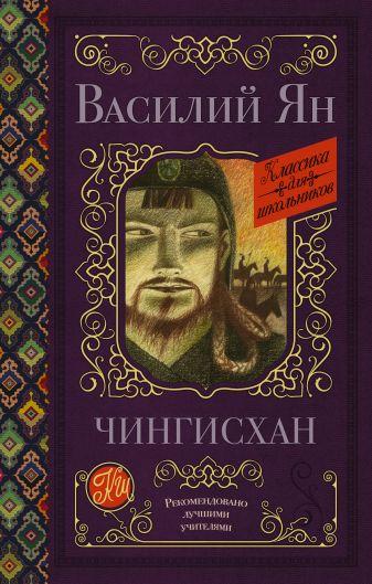 Я. Василий - Чингисхан обложка книги