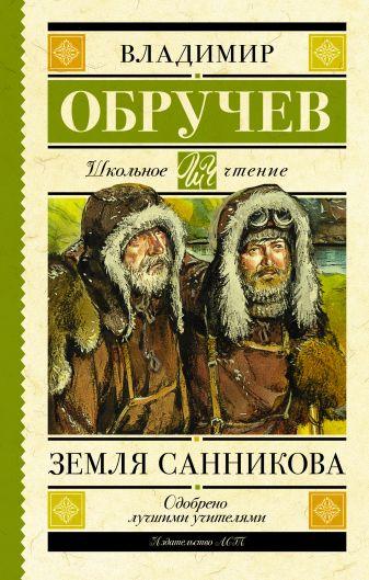 В. А. Обручев - Земля Санникова обложка книги