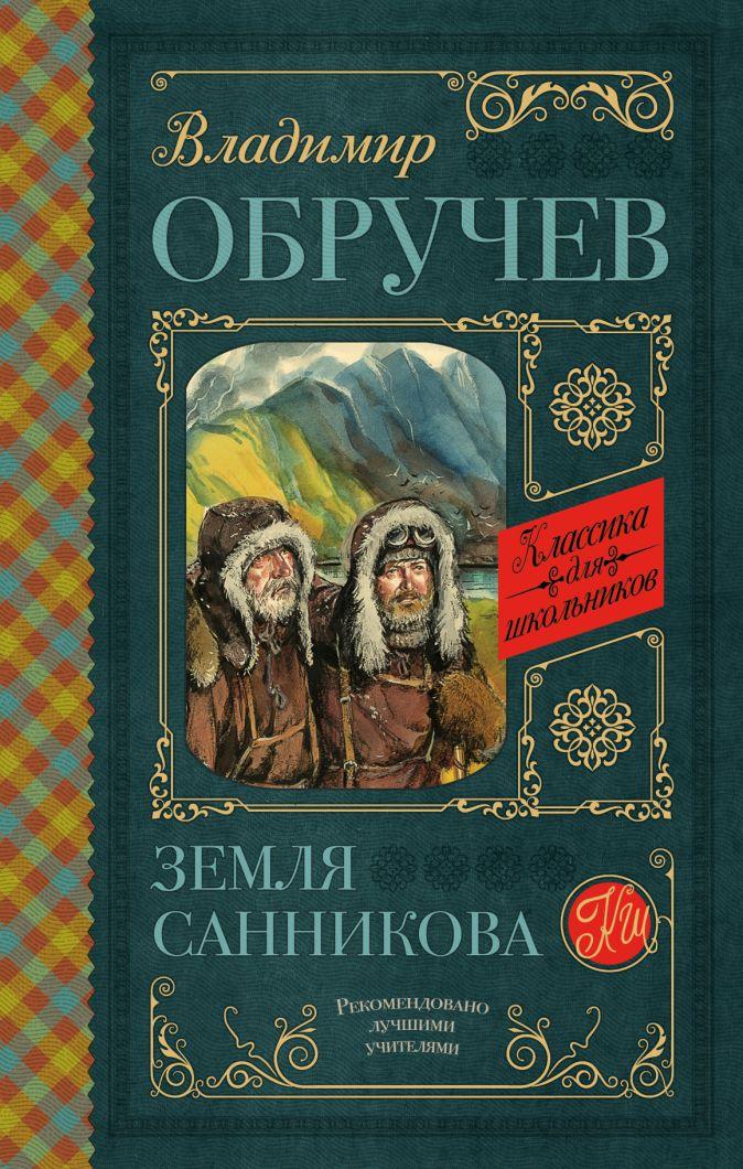 Земля Санникова В. А. Обручев