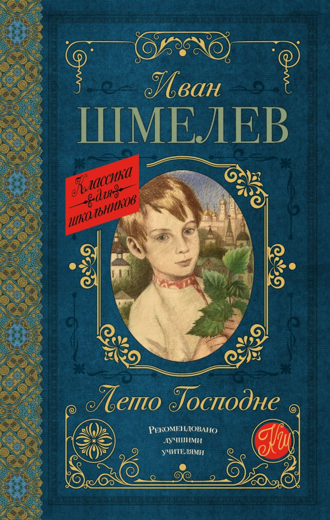 И. С. Шмелев - Лето Господне обложка книги