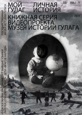 Государственный Музей истории ГУЛАГа - Мой ГУЛАГ обложка книги