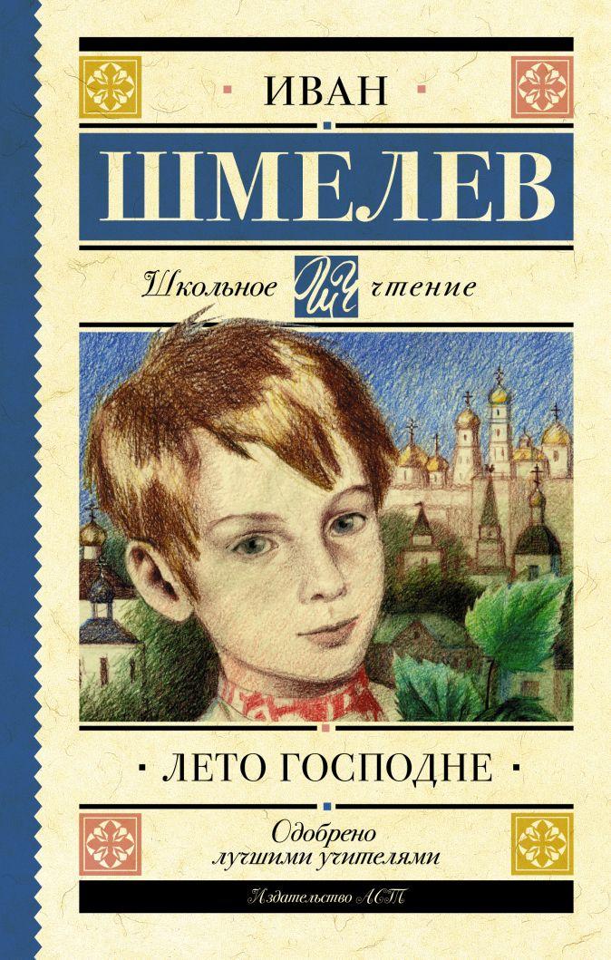 Шмелев И.С. - Лето Господне обложка книги