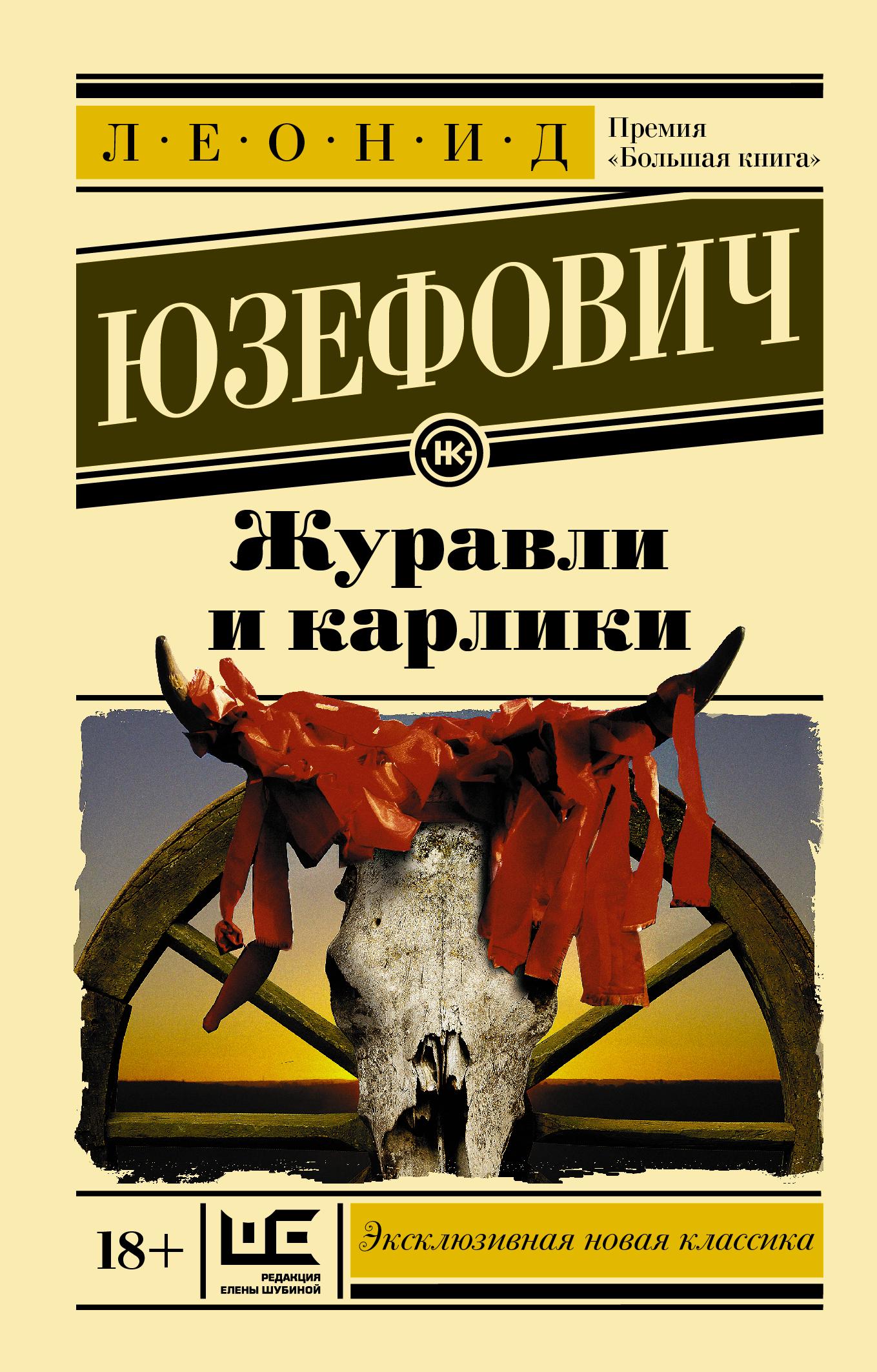 Юзефович Леонид Абрамович Журавли и карлики