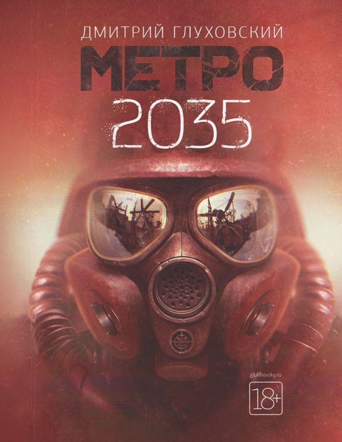 Дмитрий Глуховский - Метро 2035 обложка книги