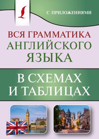 В. А. Державина - Вся грамматика английского языка в схемах и таблицах обложка книги