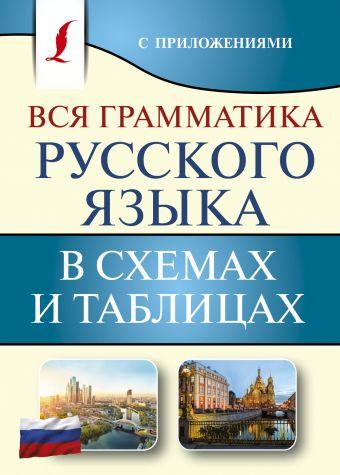Вся грамматика русского языка в схемах и таблицах Ф. С. Алексеев