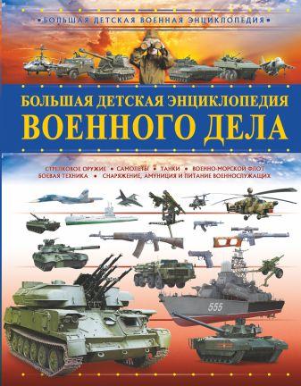 А. Мерников , Б. Проказов - Большая детская энциклопедия военного дела обложка книги