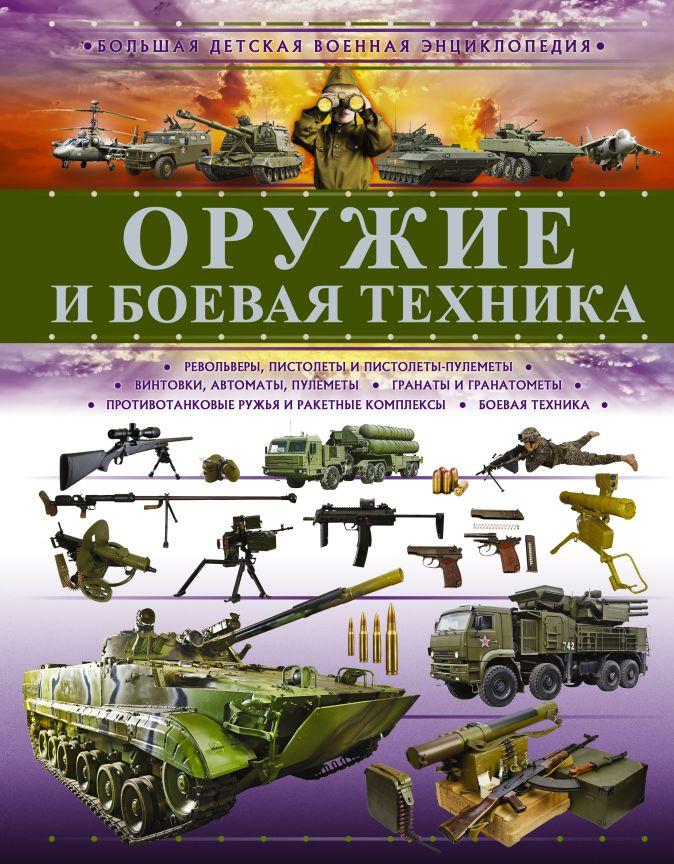 Оружие и боевая техника В. Ликсо , А. Мерников , Е. Хомич