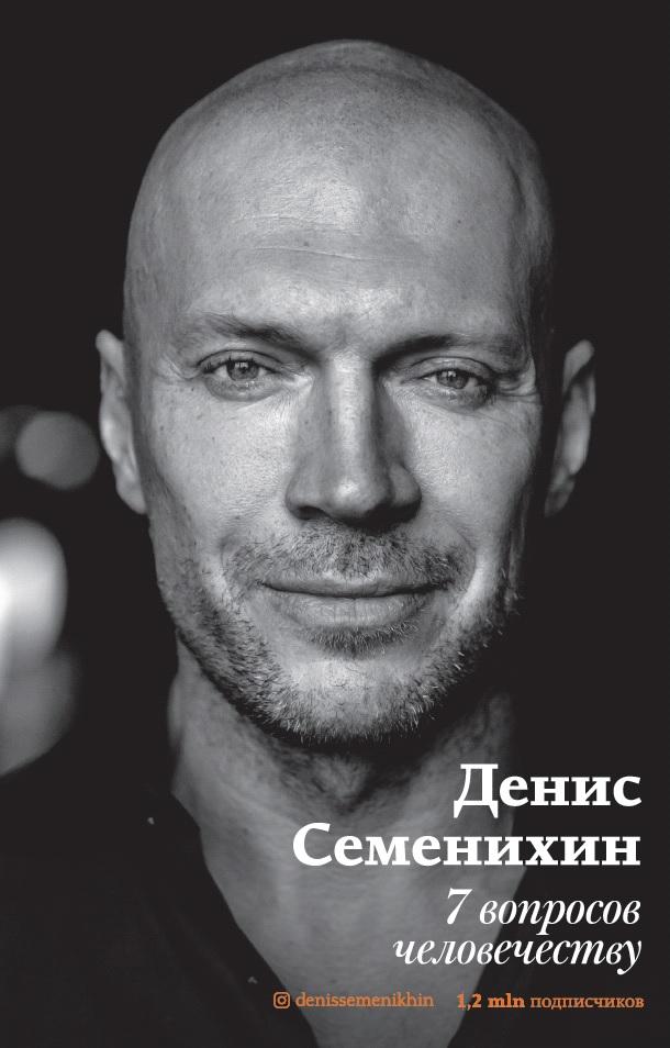 Семенихин Д.В. - 7 вопросов человечеству обложка книги