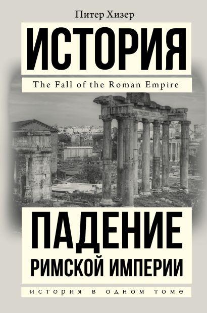 Падение Римской империи - фото 1
