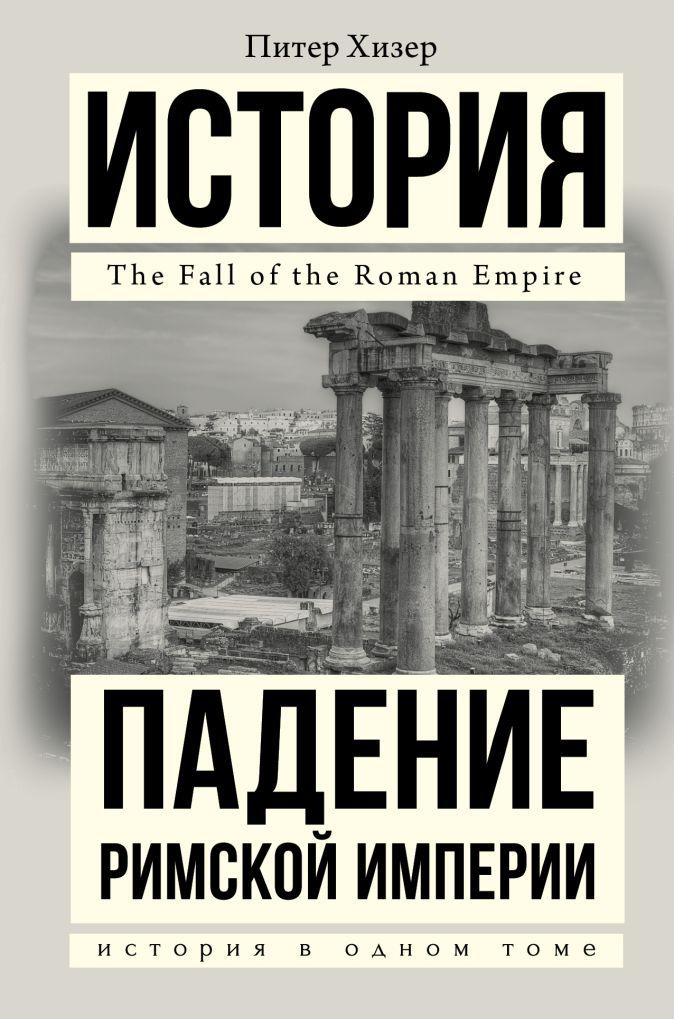 Падение Римской империи Питер Хизер