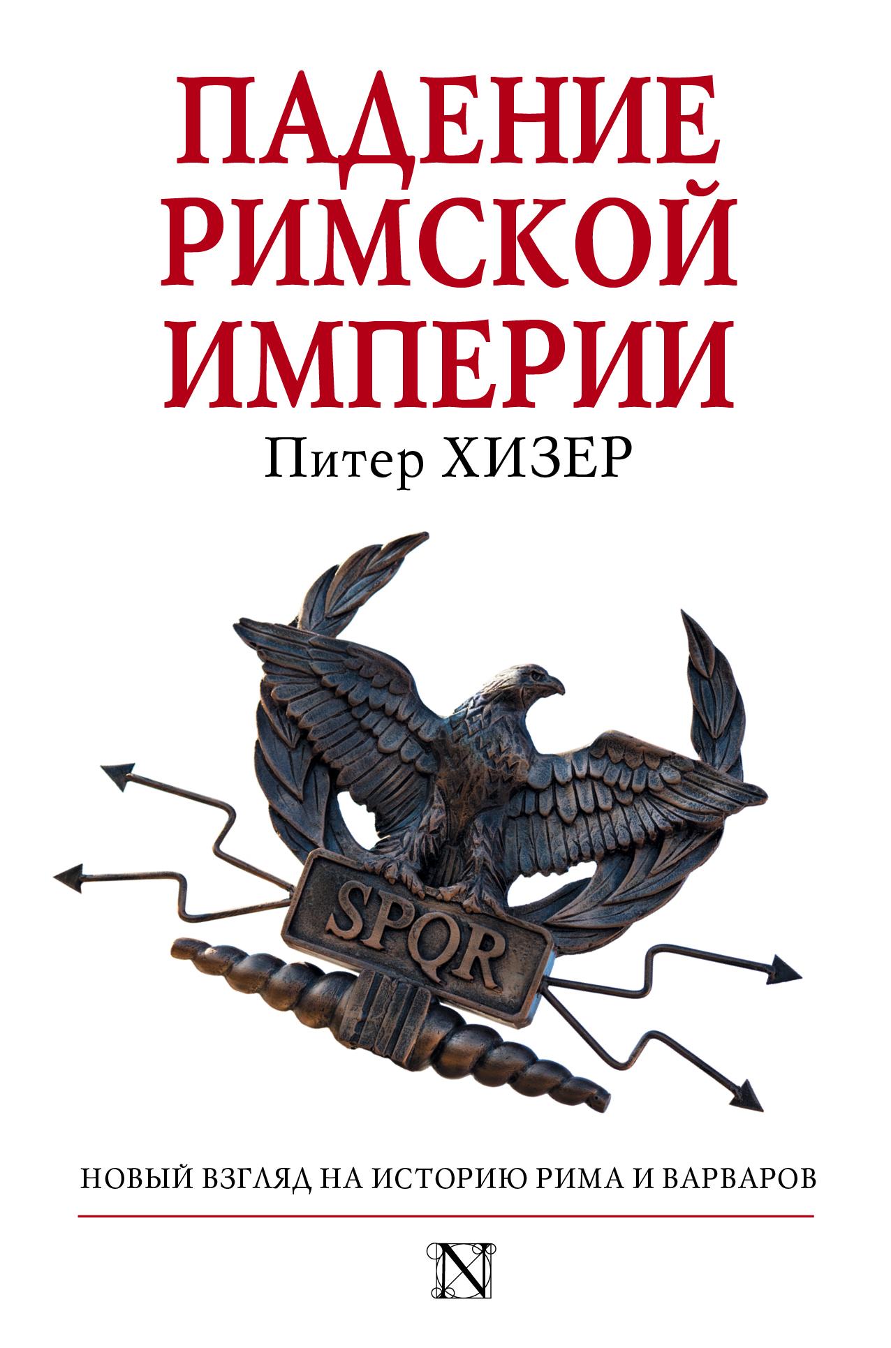 Питер Хизер Падение Римской империи
