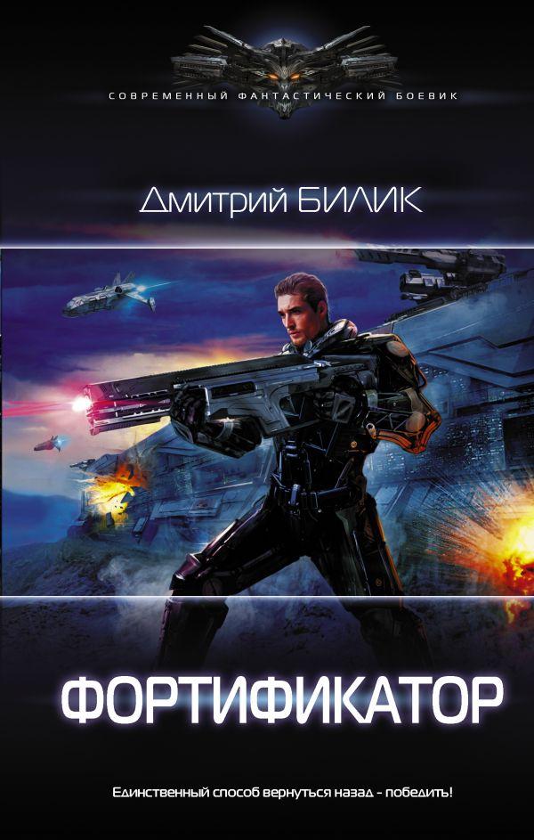 Фото - Билик Дмитрий Александрович Фортификатор смертная казнь не наказание а месть dvd