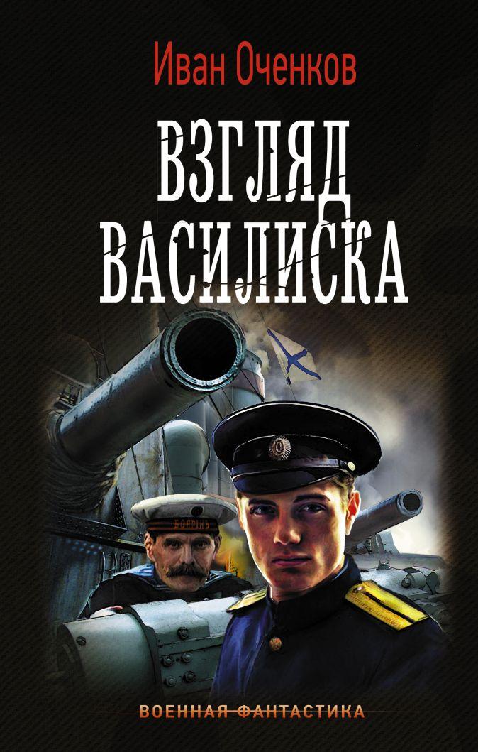 Иван Оченков - Взгляд Василиска обложка книги