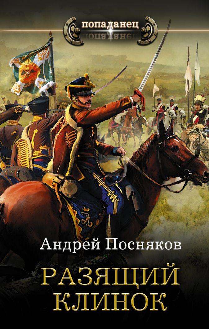 Андрей Посняков - Разящий клинок обложка книги
