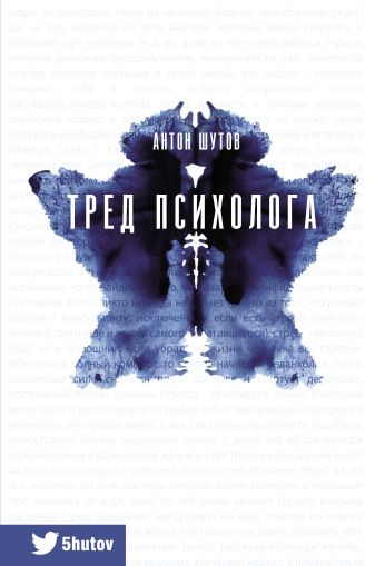 Шутов А.В. - Тред психолога обложка книги