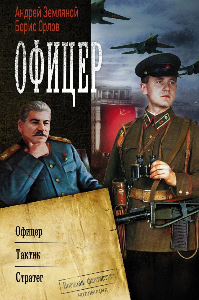 Андрей Земляной - Офицер обложка книги